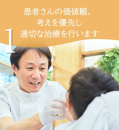 患者さんの価値観、考えを優先し 適切な治療を行います