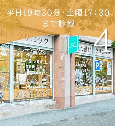 平日19時30分・土曜17:30 まで診療 吹田駅前で通いやすい歯科医院
